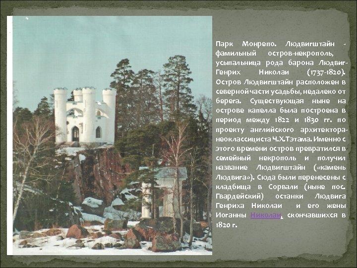 Парк Монрепо. Людвигштайн - фамильный остров-некрополь, усыпальница рода барона Людвиг. Генрих Николаи (1737 -1820).