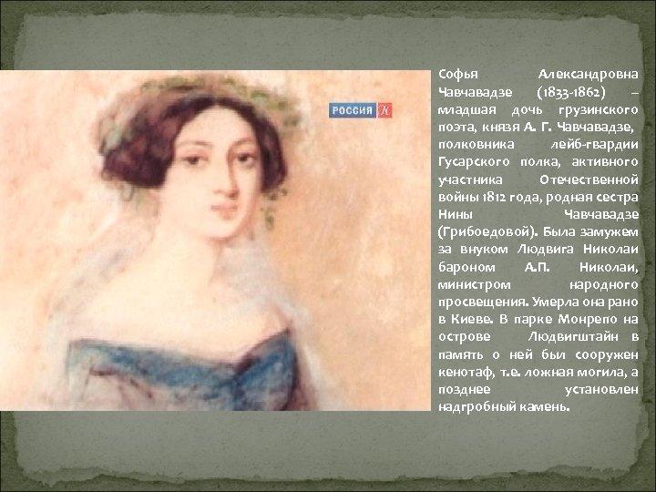 Софья Александровна Чавчавадзе (1833 -1862) – младшая дочь грузинского поэта, князя А. Г. Чавчавадзе,