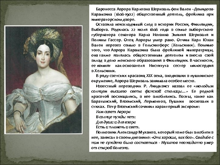 Баронесса Аврора Карловна Шернваль фон Вален –Демидова. Карамзина (1808 -1902) общественный деятель, фрейлина при