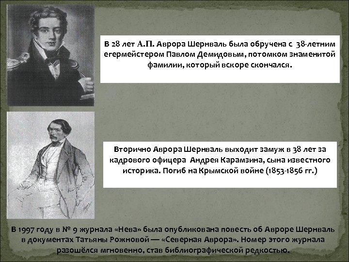 В 28 лет А. П. Аврора Шернваль была обручена с 38 -летним егермейстером Павлом