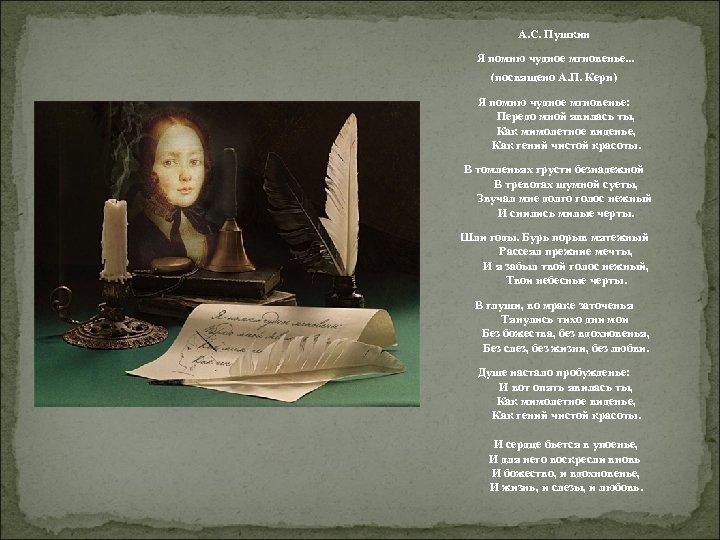 А. С. Пушкин Я помню чудное мгновенье. . . (посвящено А. П. Керн) Я