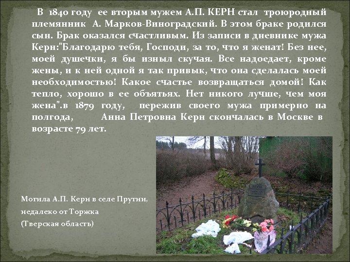 В 1840 году ее вторым мужем А. П. КЕРН стал троюродный племянник А. Марков