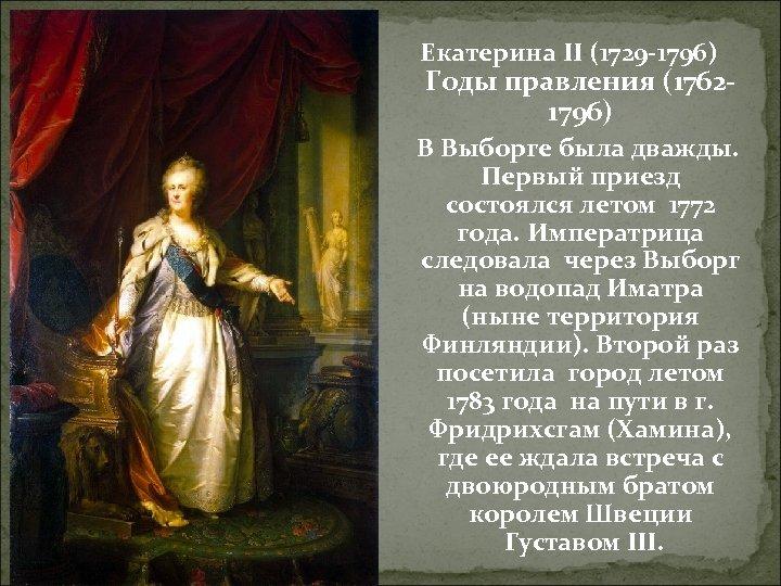 Екатерина II (1729 1796) Годы правления (1762 1796) В Выборге была дважды. Первый приезд