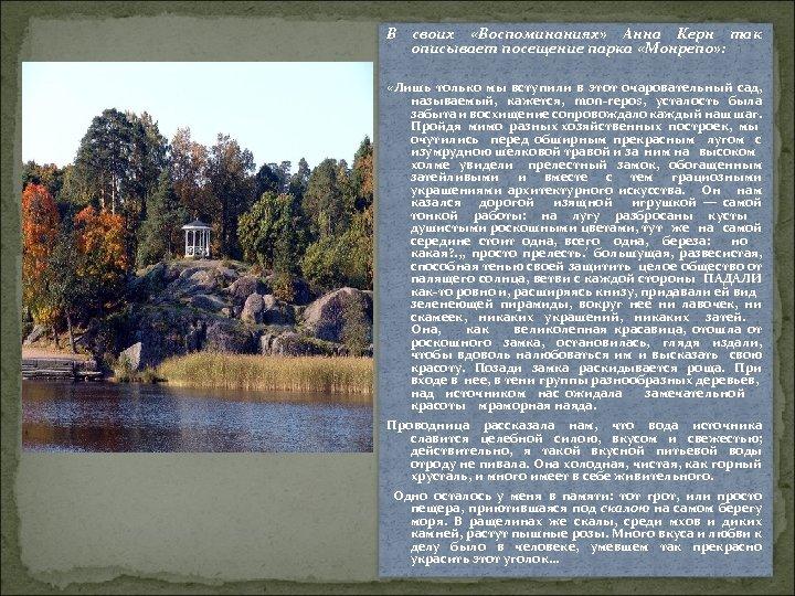 В своих «Воспоминаниях» Анна Керн так описывает посещение парка «Монрепо» : «Лишь только мы