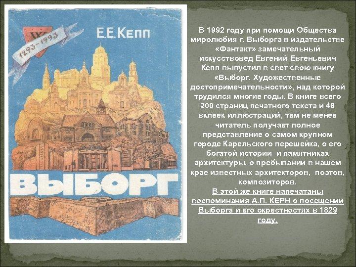 В 1992 году при помощи Общества миролюбия г. Выборга в издательстве «Фантакт» замечательный искусствовед