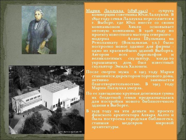 Мария Лаллукка (1858 1923) – супруга коммерции советника Юхи Лаллукки. В 1890 году семья