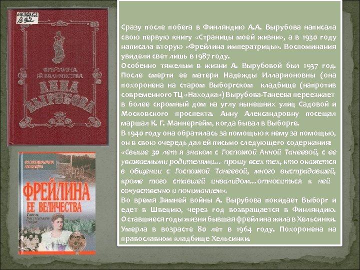 Сразу после побега в Финляндию А. А. Вырубова написала свою первую книгу «Страницы моей