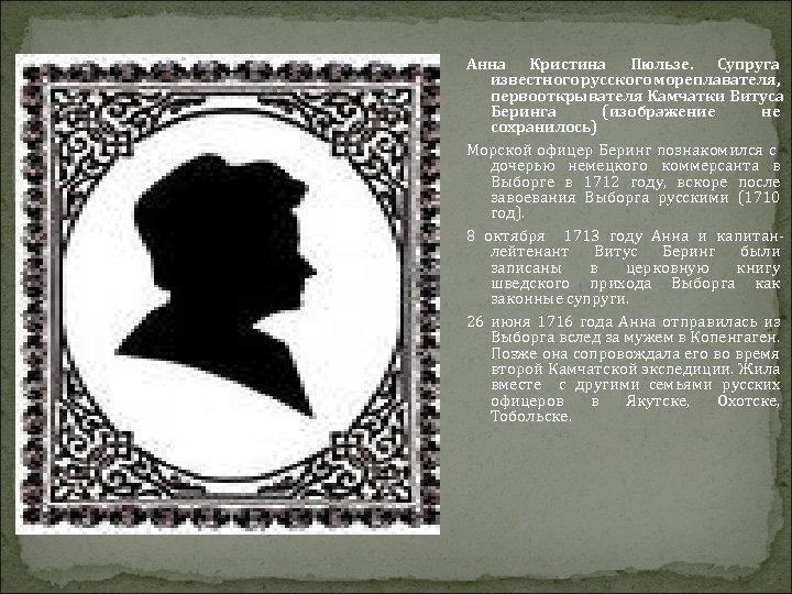 Анна Кристина Пюльзе. Супруга известного русского мореплавателя, первооткрывателя Камчатки Витуса Беринга (изображение не сохранилось)