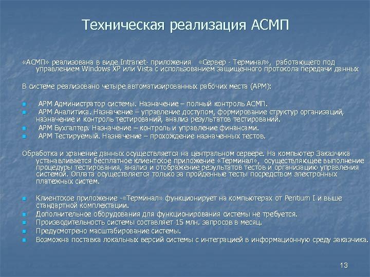 Техническая реализация АСМП «АСМП» реализована в виде Intranet- приложения «Сервер - Терминал» , работающего