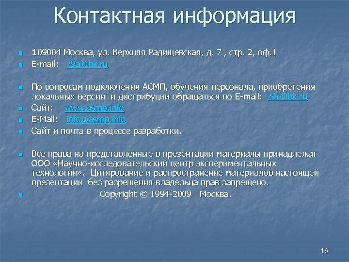 Контактная информация n n n n 109004 Москва, ул. Верхняя Радищевская, д. 7 ,