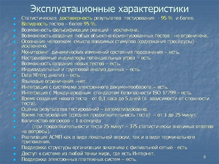Эксплуатационные характеристики n n n n n n Статистическая достоверность результатов тестирования - 95