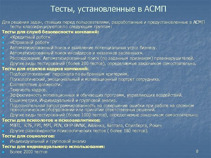 Тесты, установленные в АСМП Для решения задач, стоящих перед пользователями, разработанные и предустановленные в