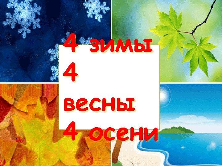 4 зимы 4 весны 4 осени