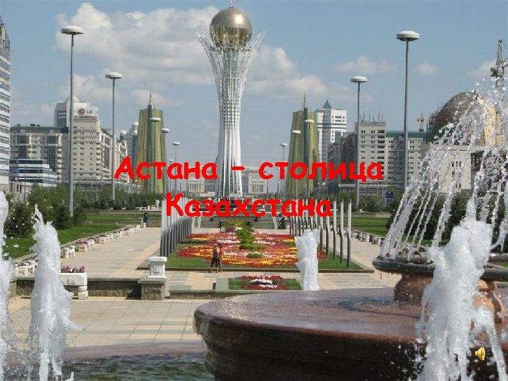 Астана – столица Казахстана 50