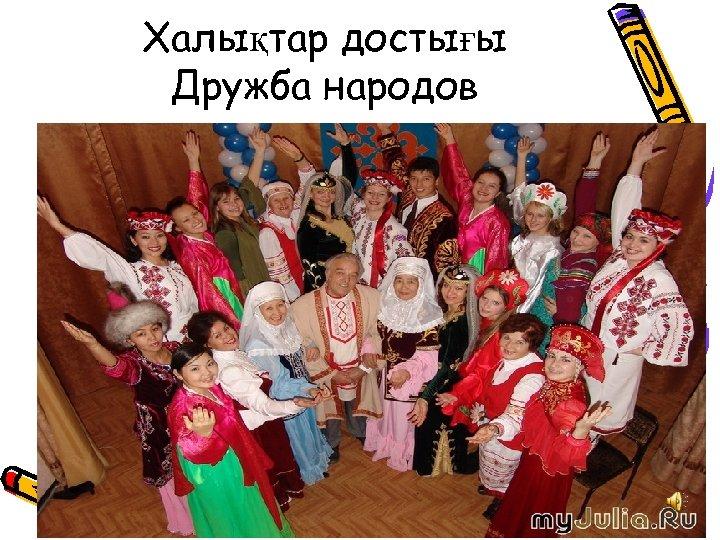 Халықтар достығы Дружба народов 57