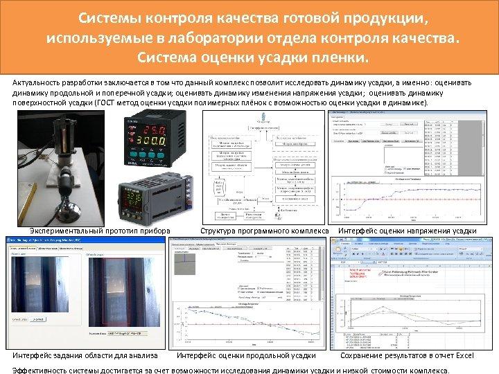 Системы контроля качества готовой продукции, используемые в лаборатории отдела контроля качества. Система оценки усадки