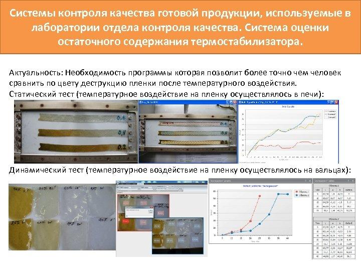 Системы контроля качества готовой продукции, используемые в лаборатории отдела контроля качества. Система оценки остаточного