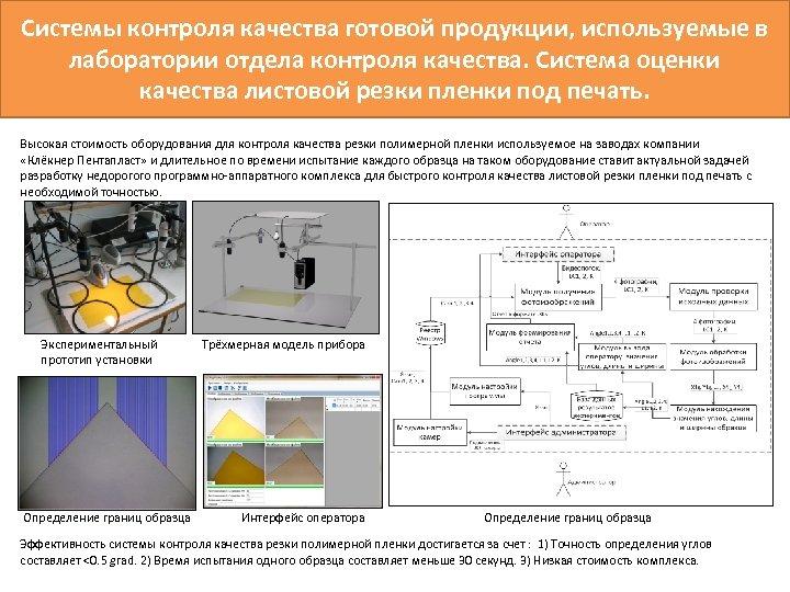 Системы контроля качества готовой продукции, используемые в лаборатории отдела контроля качества. Система оценки качества
