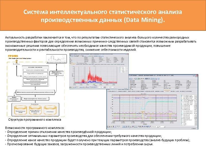 Система интеллектуального статистического анализа производственных данных (Data Mining). Актуальность разработки заключается в том, что