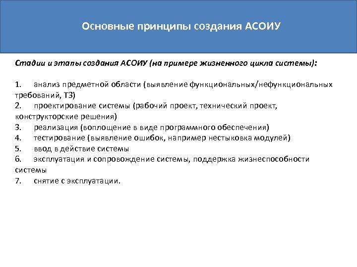 Основные принципы создания АСОИУ Стадии и этапы создания АСОИУ (на примере жизненного цикла системы):