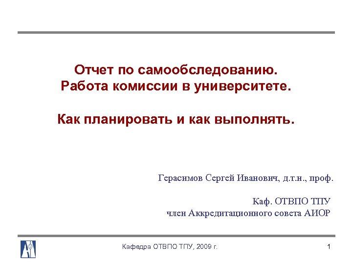 Отчет по самообследованию. Работа комиссии в университете. Как планировать и как выполнять. Герасимов Сергей