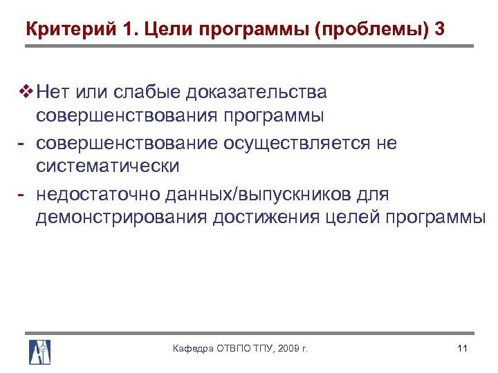 Критерий 1. Цели программы (проблемы) 3 v Нет или слабые доказательства совершенствования программы совершенствование