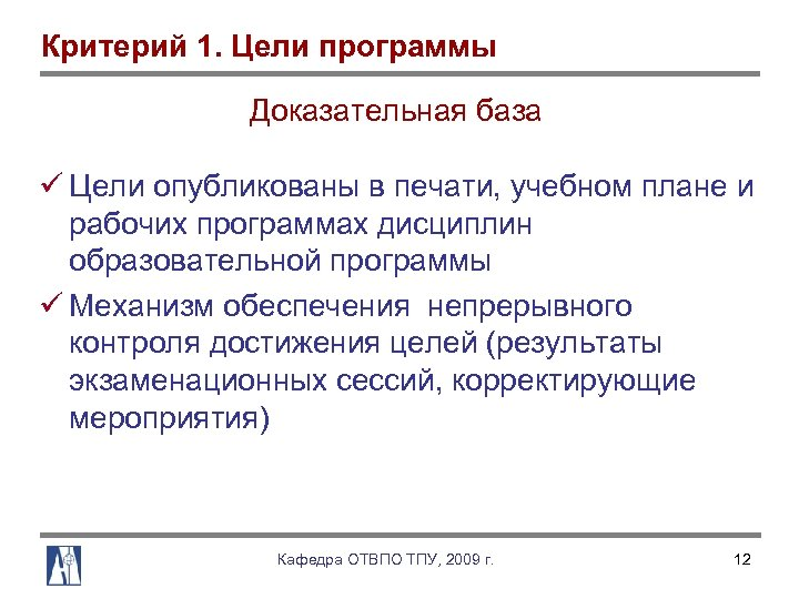 Критерий 1. Цели программы Доказательная база ü Цели опубликованы в печати, учебном плане и