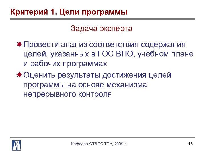 Критерий 1. Цели программы Задача эксперта Провести анализ соответствия содержания целей, указанных в ГОС