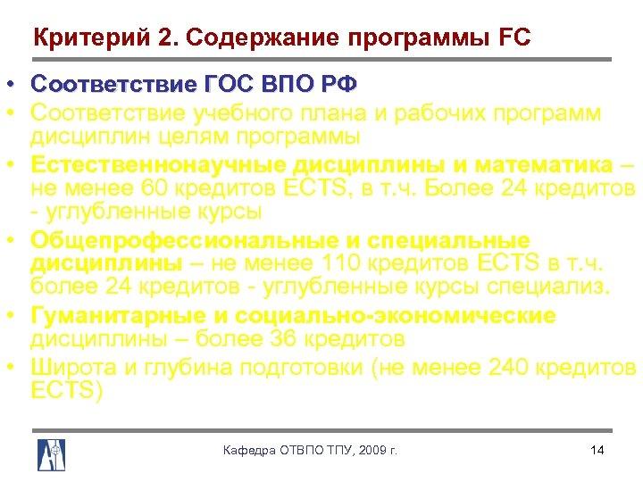 Критерий 2. Содержание программы FC • Соответствие ГОС ВПО РФ • Соответствие учебного плана