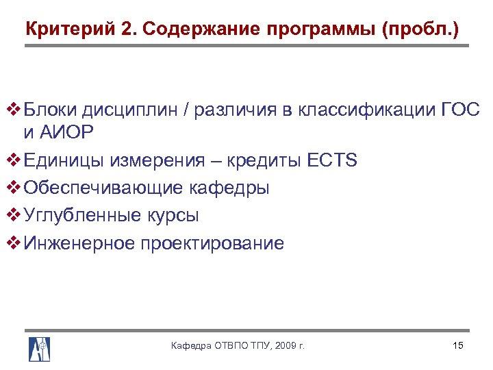 Критерий 2. Содержание программы (пробл. ) v Блоки дисциплин / различия в классификации ГОС