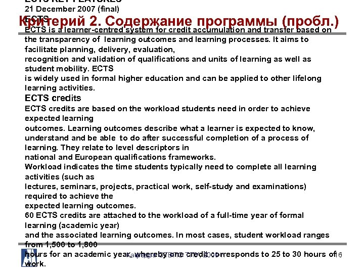 ECTS KEY FEATURES 21 December 2007 (final) ECTS Критерий 2. Содержаниеaccumulation and transfer based