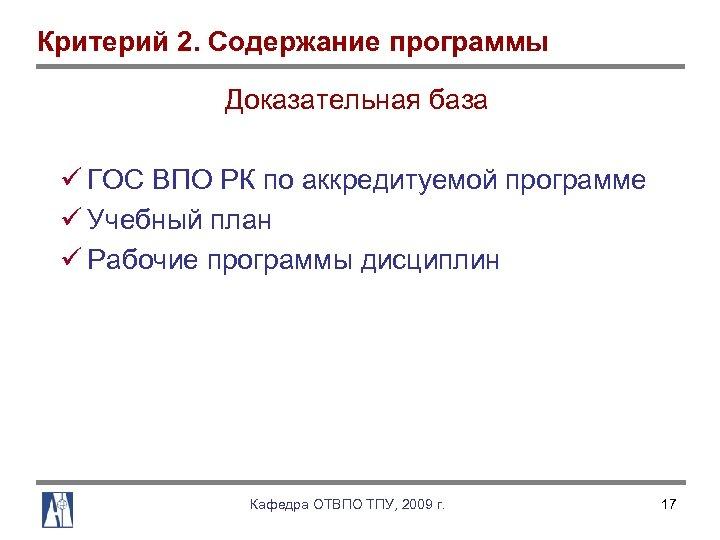 Критерий 2. Содержание программы Доказательная база ü ГОС ВПО РК по аккредитуемой программе ü
