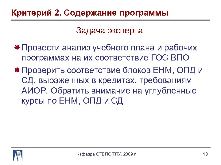 Критерий 2. Содержание программы Задача эксперта Провести анализ учебного плана и рабочих программах на