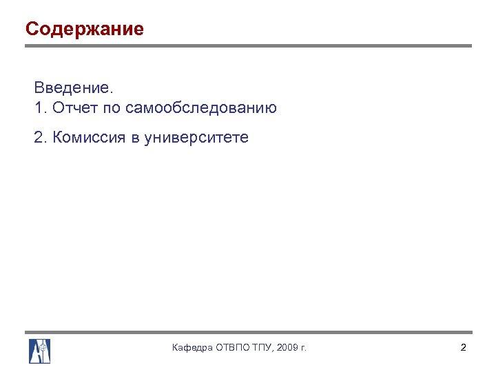 Содержание Введение. 1. Отчет по самообследованию 2. Комиссия в университете Кафедра ОТВПО ТПУ, 2009
