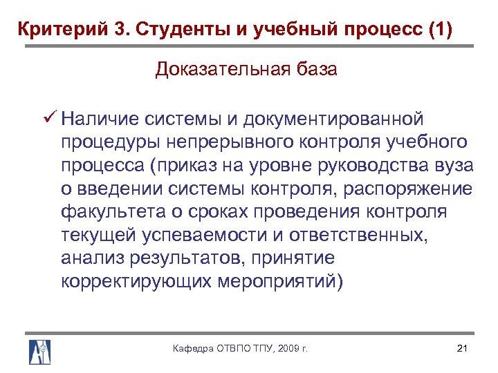 Критерий 3. Студенты и учебный процесс (1) Доказательная база ü Наличие системы и документированной