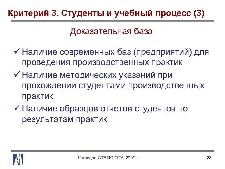 Критерий 3. Студенты и учебный процесс (3) Доказательная база ü Наличие современных баз (предприятий)