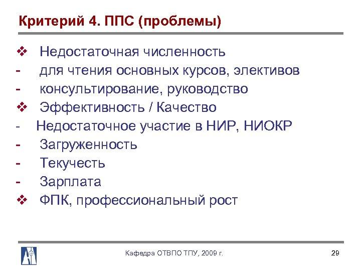 Критерий 4. ППС (проблемы) v v v Недостаточная численность для чтения основных курсов, элективов