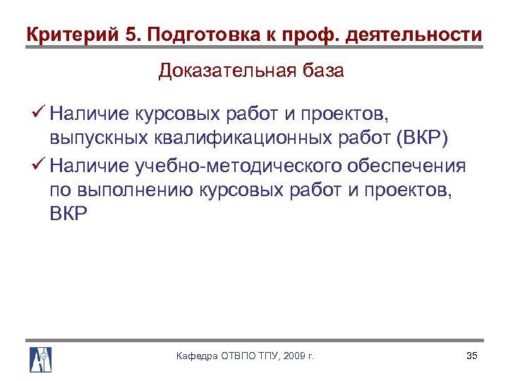 Критерий 5. Подготовка к проф. деятельности Доказательная база ü Наличие курсовых работ и проектов,