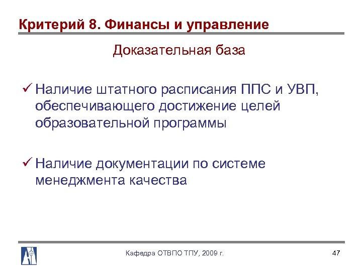 Критерий 8. Финансы и управление Доказательная база ü Наличие штатного расписания ППС и УВП,