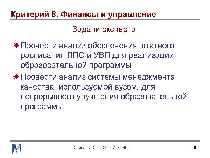 Критерий 8. Финансы и управление Задачи эксперта Провести анализ обеспечения штатного расписания ППС и