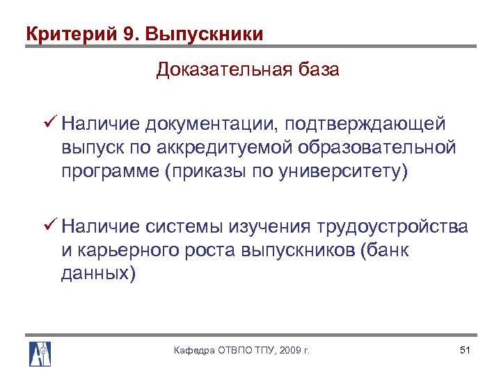 Критерий 9. Выпускники Доказательная база ü Наличие документации, подтверждающей выпуск по аккредитуемой образовательной программе