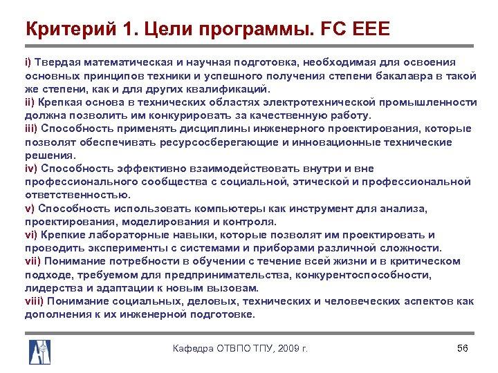 Критерий 1. Цели программы. FC EEE i) Твердая математическая и научная подготовка, необходимая для