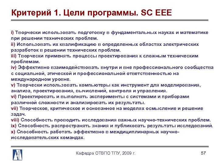 Критерий 1. Цели программы. SC EEE i) Творчески использовать подготовку в фундаментальных науках и