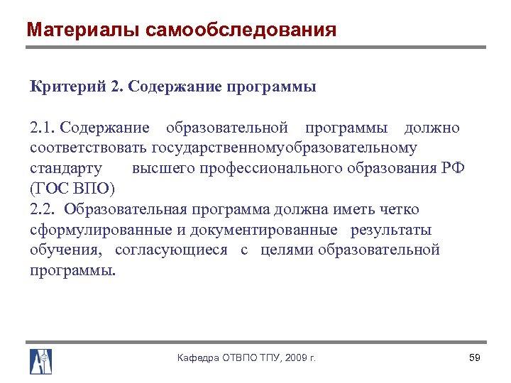 Материалы самообследования Критерий 2. Содержание программы 2. 1. Содержание образовательной программы должно соответствовать государственномуобразовательному