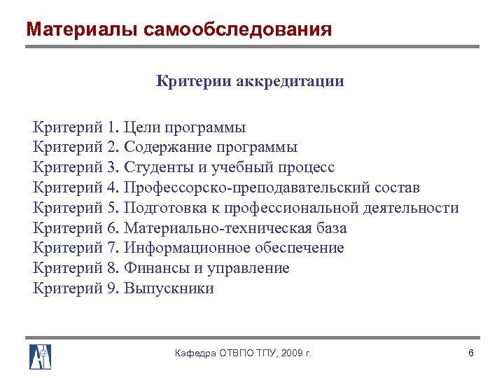 Материалы самообследования Критерии аккредитации Критерий 1. Цели программы Критерий 2. Содержание программы Критерий 3.