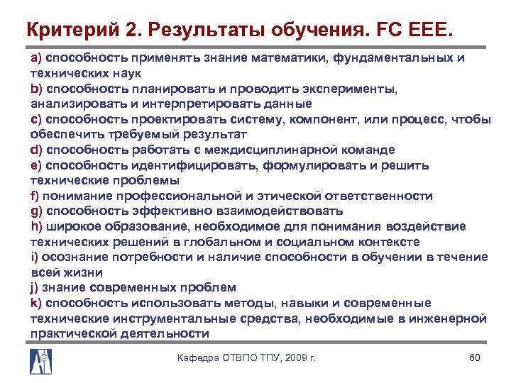 Критерий 2. Результаты обучения. FC EEE. a) способность применять знание математики, фундаментальных и технических