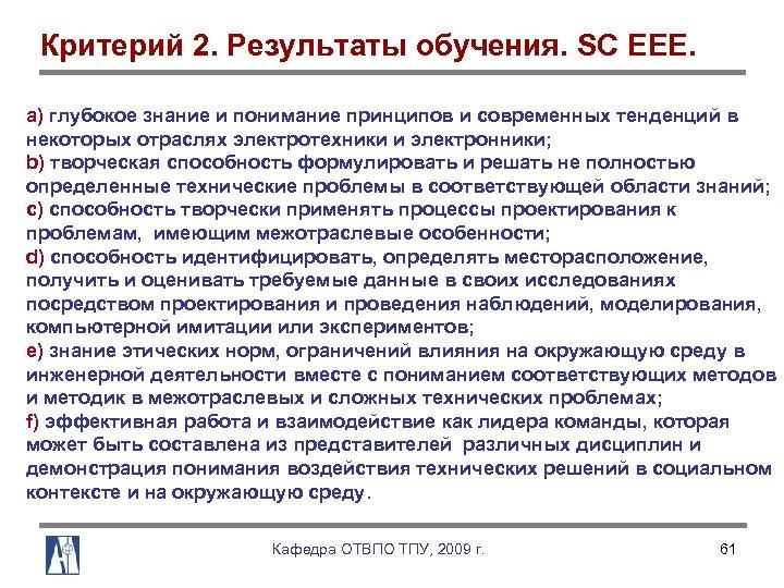 Критерий 2. Результаты обучения. SC EEE. a) глубокое знание и понимание принципов и современных