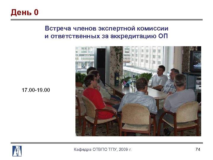 День 0 Встреча членов экспертной комиссии и ответственных за аккредитацию ОП 17. 00 19.