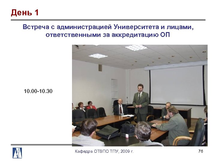 День 1 Встреча с администрацией Университета и лицами, ответственными за аккредитацию ОП 10. 00