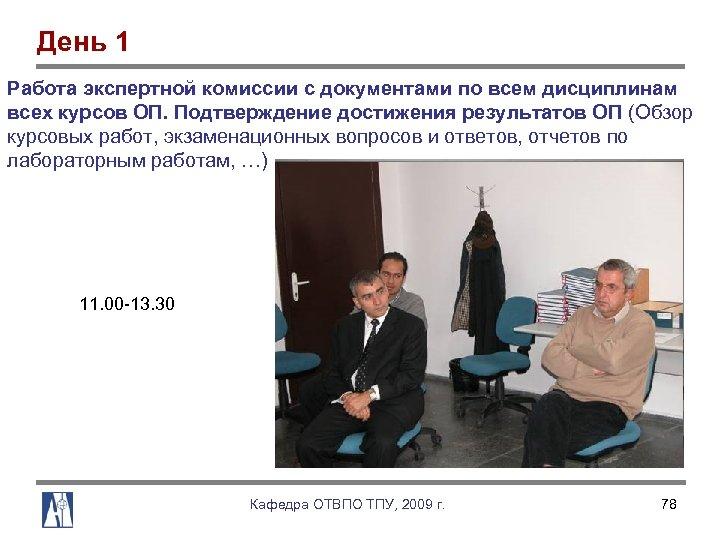 День 1 Работа экспертной комиссии с документами по всем дисциплинам всех курсов ОП. Подтверждение